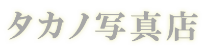 タカノ写真店|埼玉県越谷市の写真店