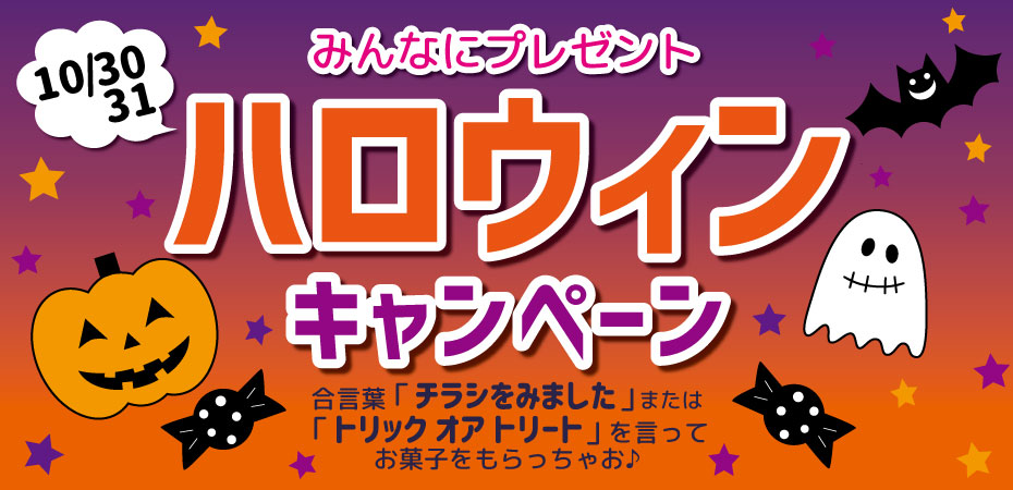 ハロウィンキャンペーン開催☆