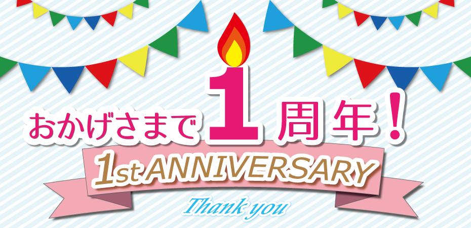 タカノ写真店は、8月1日でおかげさまで1周年!ありがとうございます☆